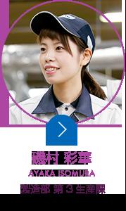 磯村 彩華 製造部 第3生産課