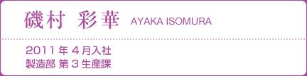 日江井 純一 2014年 4月入社 生産技術部 第3生産技術課 塗装技術グループ